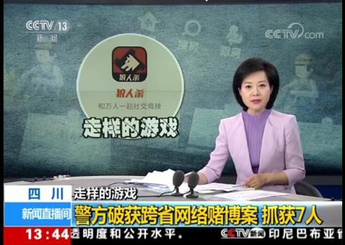 央视点名批评,上海假面科技《谁是狼人》涉嫌赌博